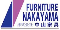 株式会社 中山家具